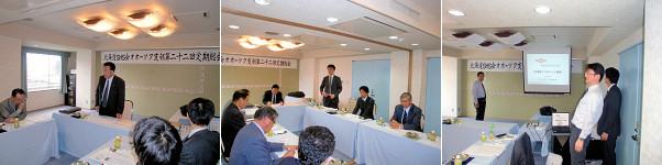 北海道SHS会オホーツク支部 第22回定期総会